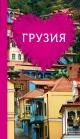Грузия для романтиков